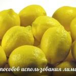 13 способов использования лимона фото