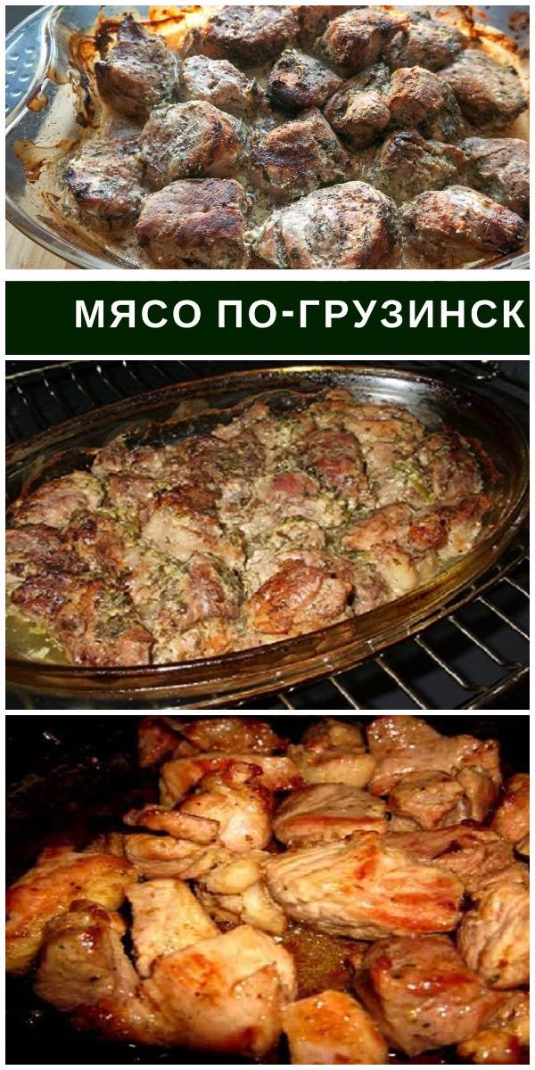 Обалденное мясо по-грузински — моя любовь на всю жизнь!