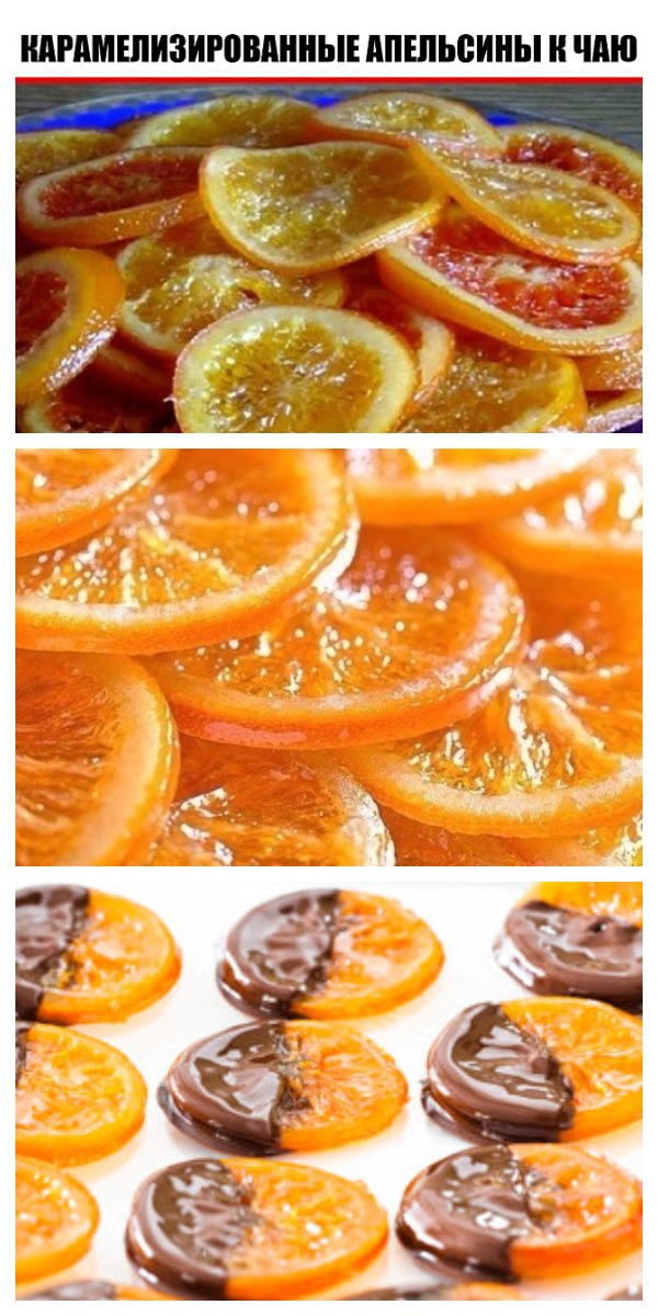 Карамелизированные апельсины к чаю, вместо конфет