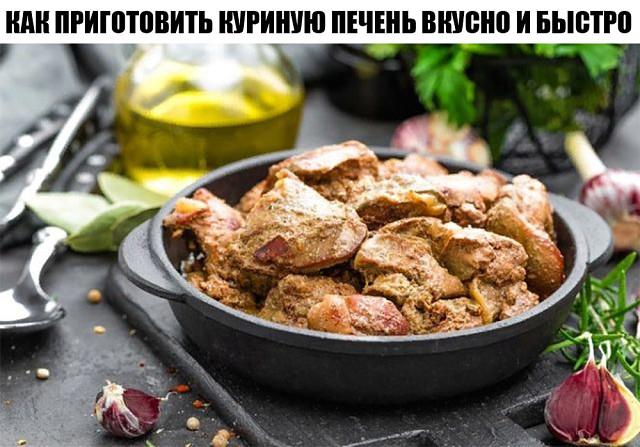 Без сомненья, это один из лучших рецептов печени!