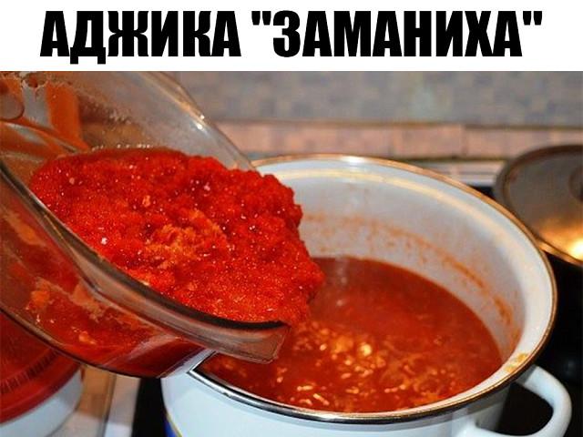 """Аджика  """"Заманиха"""". Этот рецепт у вас попросит каждый гость"""