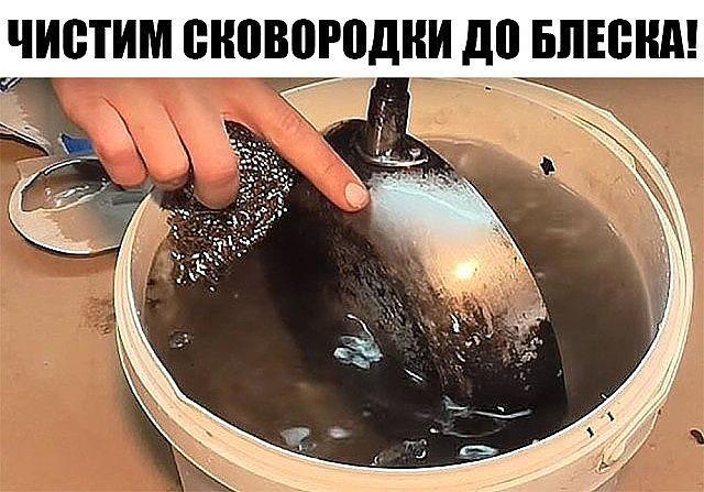 ЧИСТИМ СКОВОРОДКИ ДО БЛЕСКА!