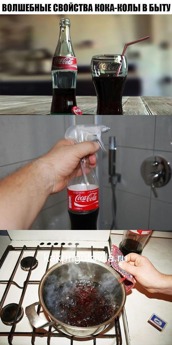 Волшебные свойства Кока-колы в быту