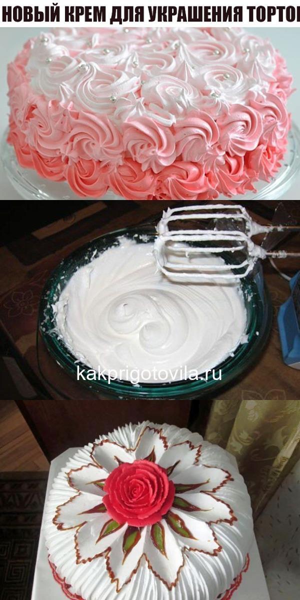 Новый крем для украшения тортов - легкий, нежный, вкусный, отлично держит форму