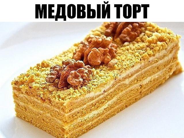 Медовый торт — торт с польского сайта, безумно вкусный