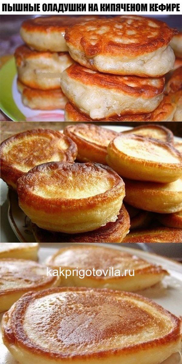 Пышные оладушки на кипяченом кефире — самые вкусные и пышные… Оладушки по рецепту моей мамы!