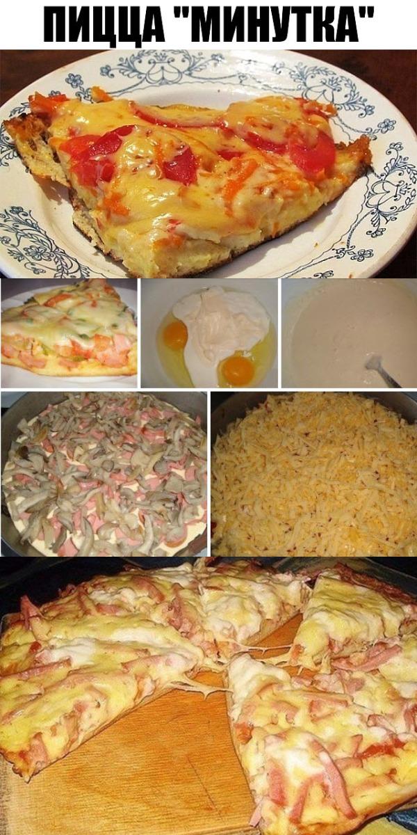 """Пицца """"Минутка"""" - отличное блюдо для холостяков, студентов и лентяев"""