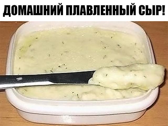 Домашний плавленный сыр! Просто и аппетитно! Никаких растительных жиров и вредных консервантов!