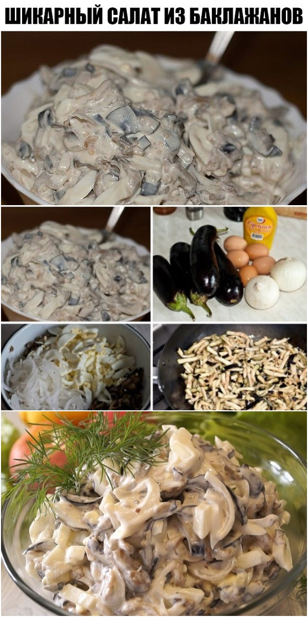 Шикарный салат из баклажанов. Получается просто шедевр!