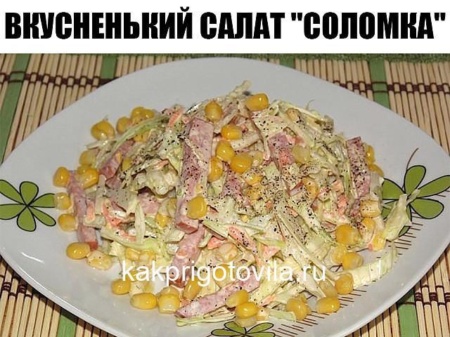 """ВКУСНЕНЬКИЙ САЛАТ """"СОЛОМКА"""". Я уверена в этом рецепте на 100%!"""