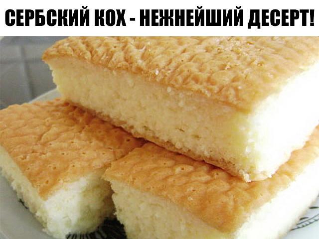 СЕРБСКИЙ КОХ - НЕЖНЕЙШИЙ ДЕСЕРТ!