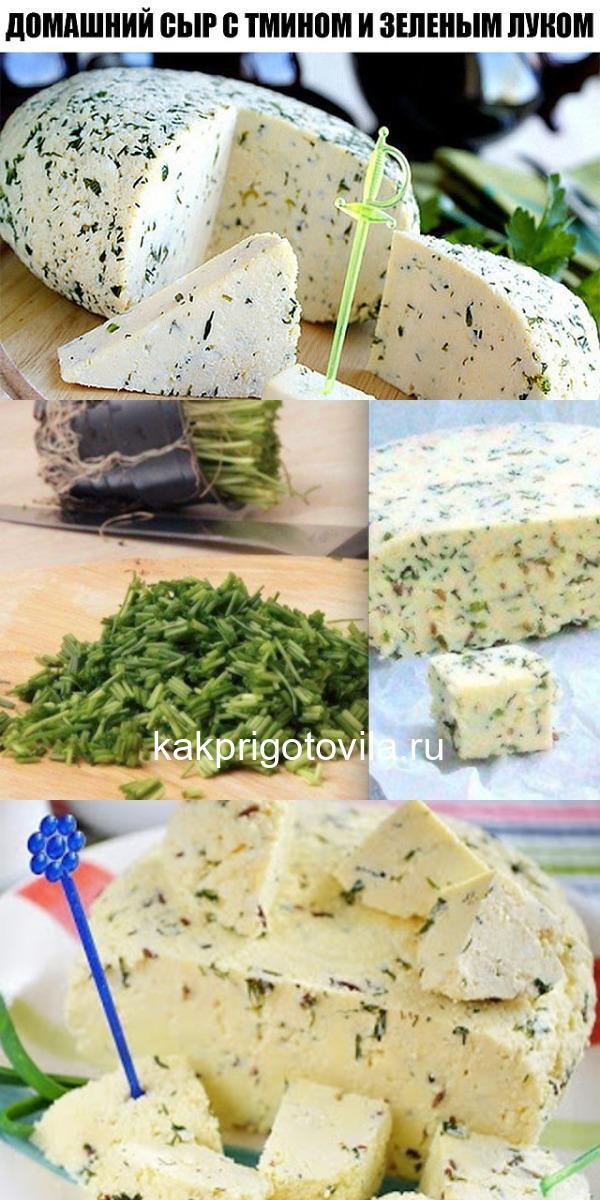Домашний сыр с тмином и зеленым луком
