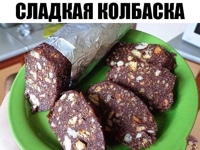 Сладкая колбаска — ВКУСНО И ПРАЗДНИЧНО!