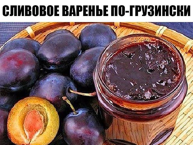 Восхитительное сливовое варенье по-грузински.