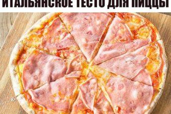 Итальянское тесто для пиццы: бомбически вкусно