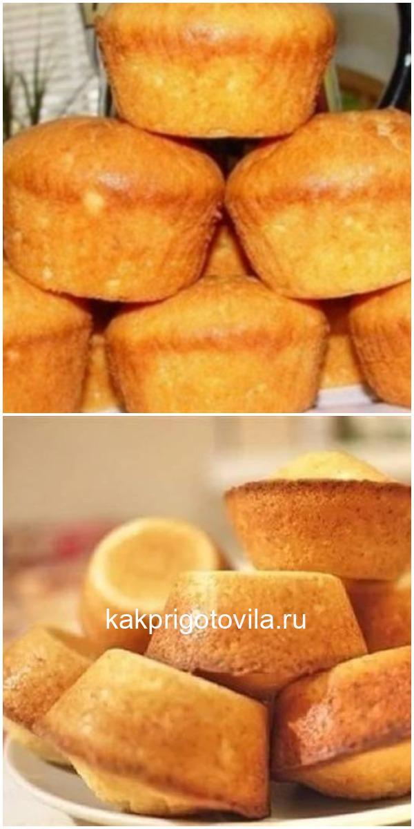 Творожные кексы с изюмом- очень вкусная выпечка к чаю