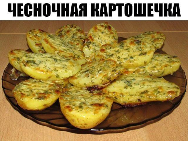 Чесночная картошка просто объеденье!