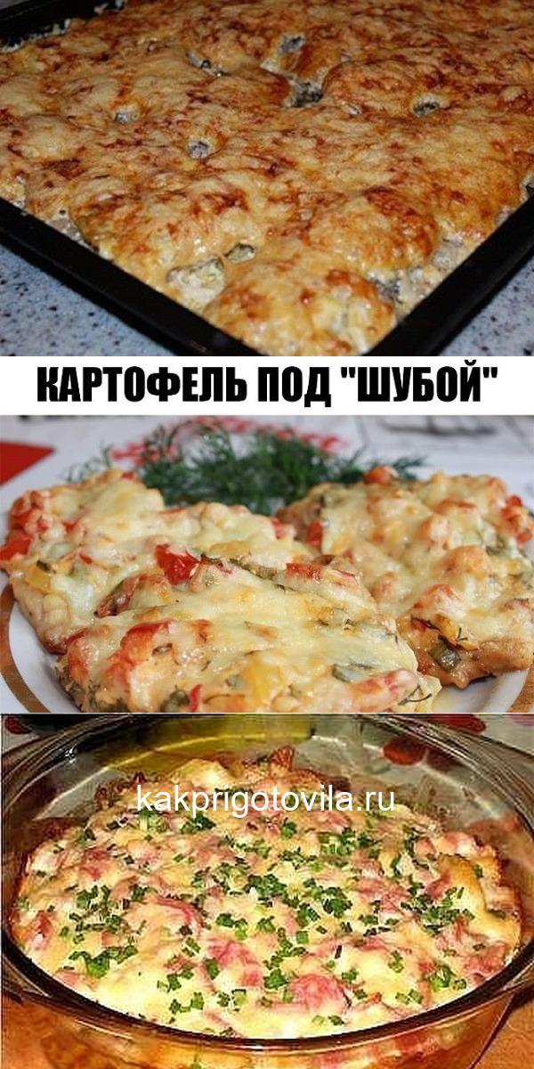 """Картофель под """"шубой"""". Ужин без забот и хлопот"""