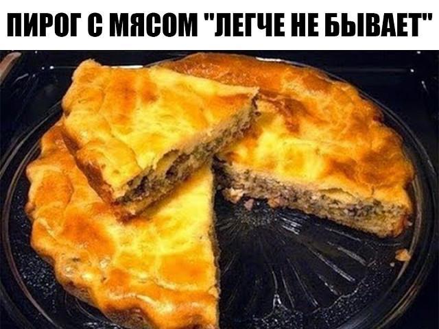 """ПИРОГ С МЯСОМ """"ЛЕГЧЕ НЕ БЫВАЕТ"""""""