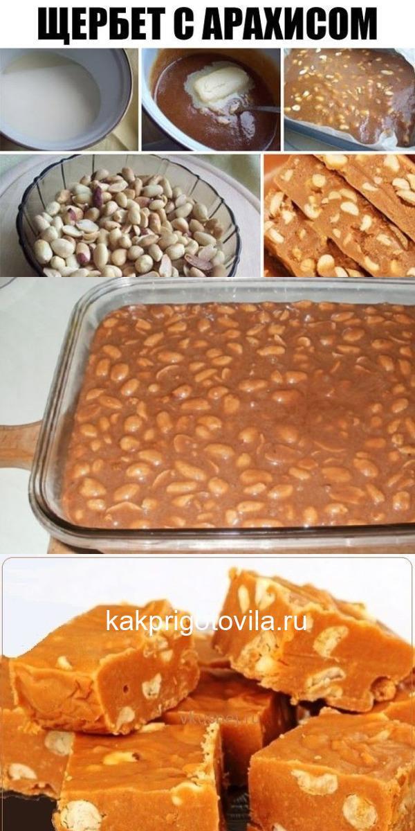 Щербет с арахисом - неимоверно вкусно