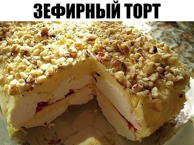 Райское объедение: Зефирный торт