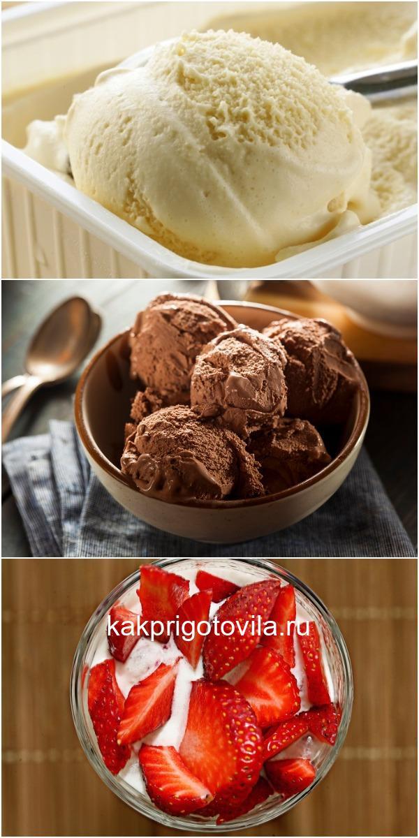 5 рецептов мороженого, которые заставят позабыть о магазинном пломбире!