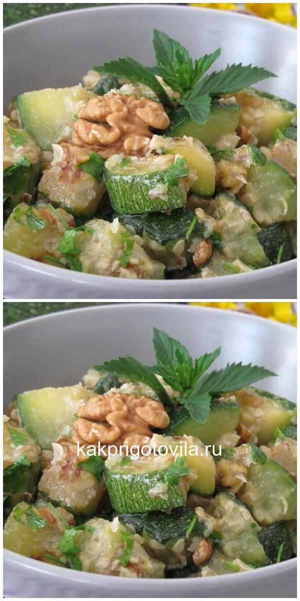 Отличный летний салат из кабачков с грецкими орехами, немного пикантный, легкий и полезный!