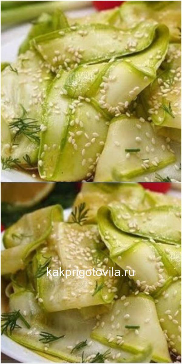 Салат с кабачками, который может удивить, хочется повторять еще и еще.