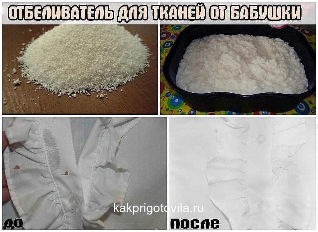 ОТБЕЛИВАТЕЛЬ ДЛЯ ТКАНЕЙ ОТ БАБУШКИ. 100-Й ЭФФЕКТ!