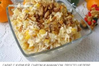 Салат с курицей, сыром и ананасом затмил оливье и мимозу