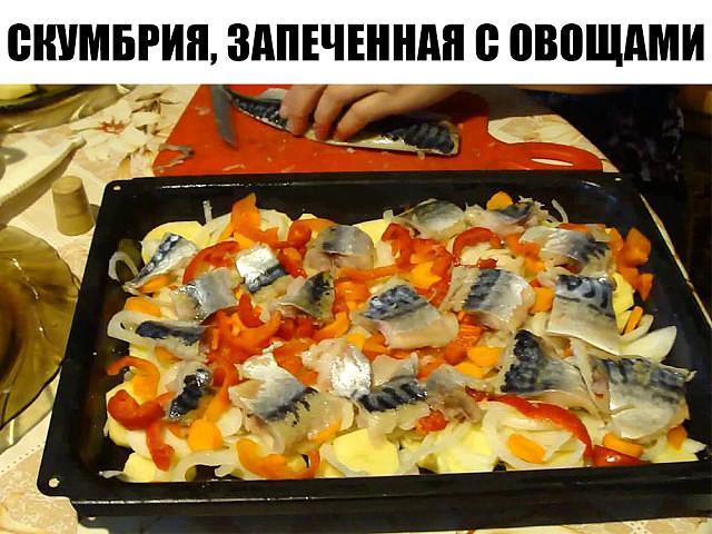 Скумбрия, запеченная с овощами.