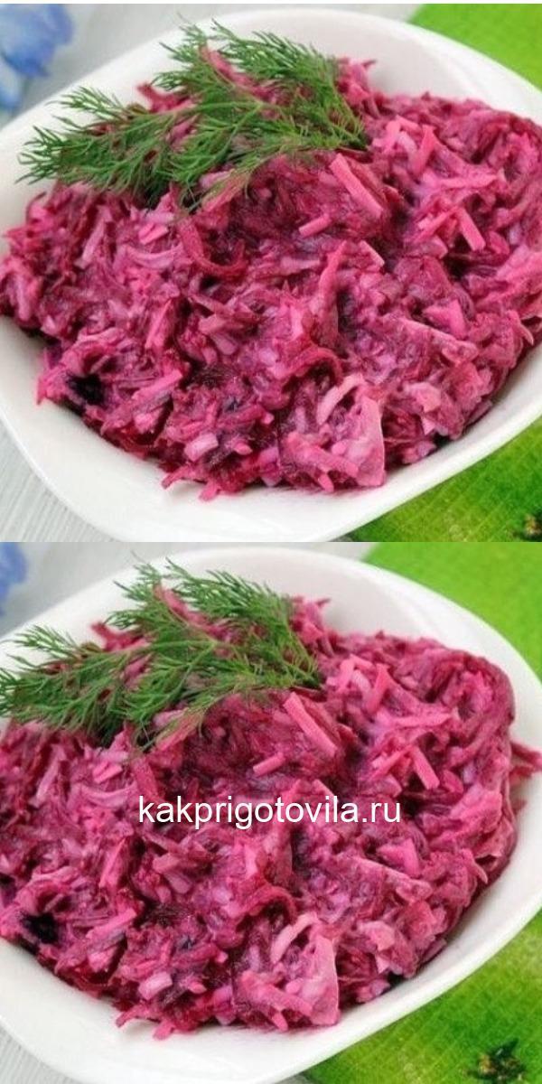 """Свекольный салат """"Рубиновая нежность"""""""