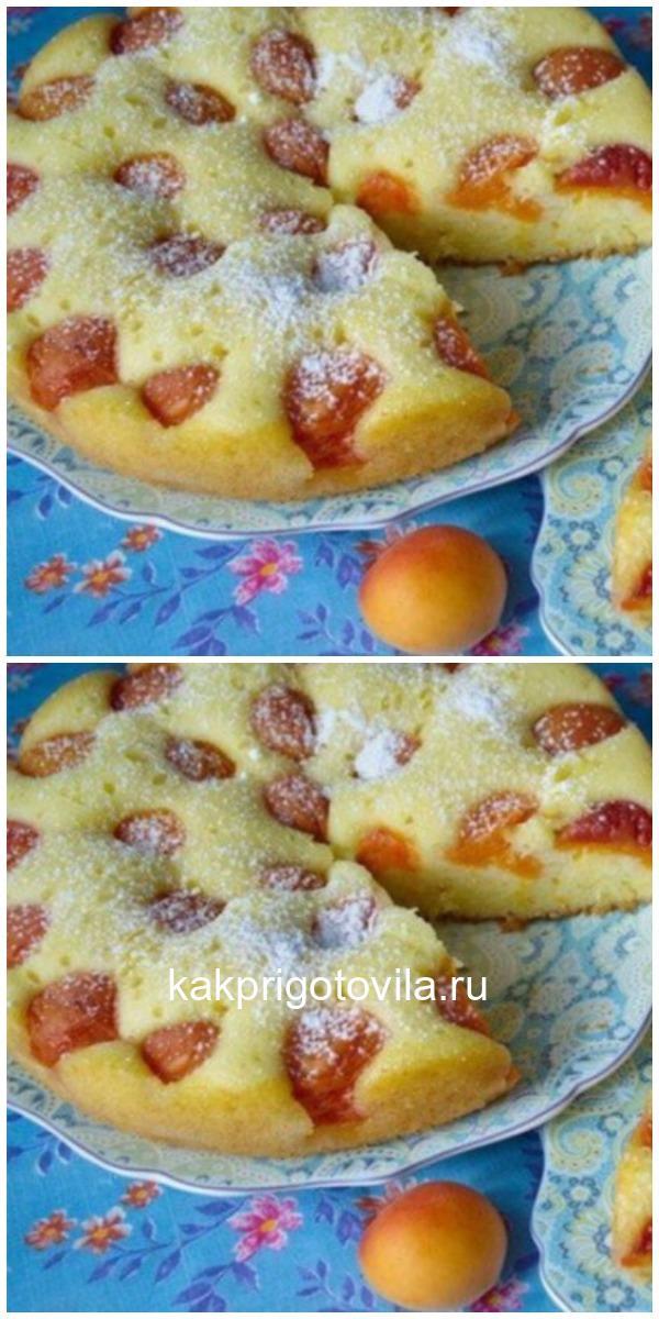 Абрикосовый пирог. Очень вкусный и простой рецепт