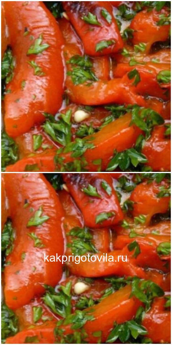 Если готовить болгарский перец, то только так. Потрясающая заготовка на зиму с чесноком!
