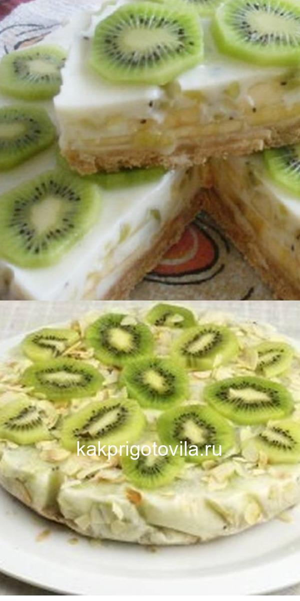 Если хочется сладенького, но Вы переживаете за свою фигуру, попробуйте приготовить йогуртовый тортик с фруктами, который не надо выпекать. Обалденная штука.