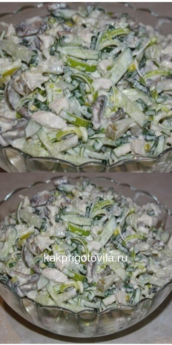 Оригинальный и вкусный салат «Добрый барин». Не сложный и не дорогой! Съедается вмиг!