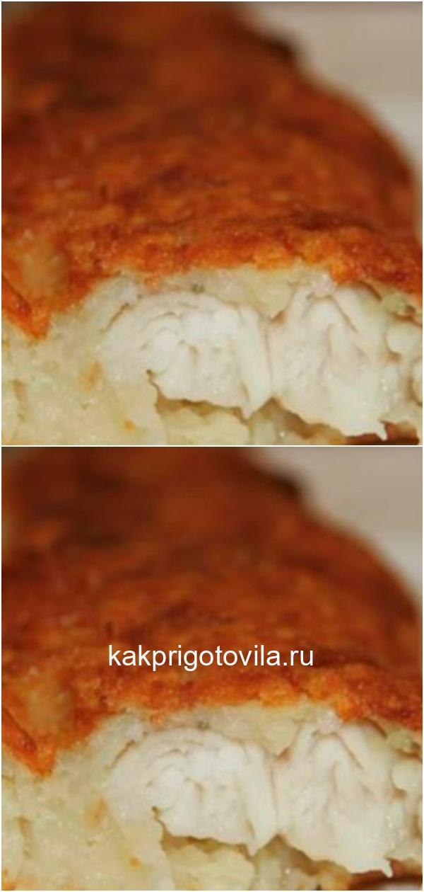 Рыба в картофельной шубе. Сочная рыбка и хрустящая корочка!