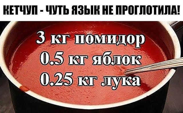 Кетчуп — чуть язык не проглотила,очень очень вкусный.