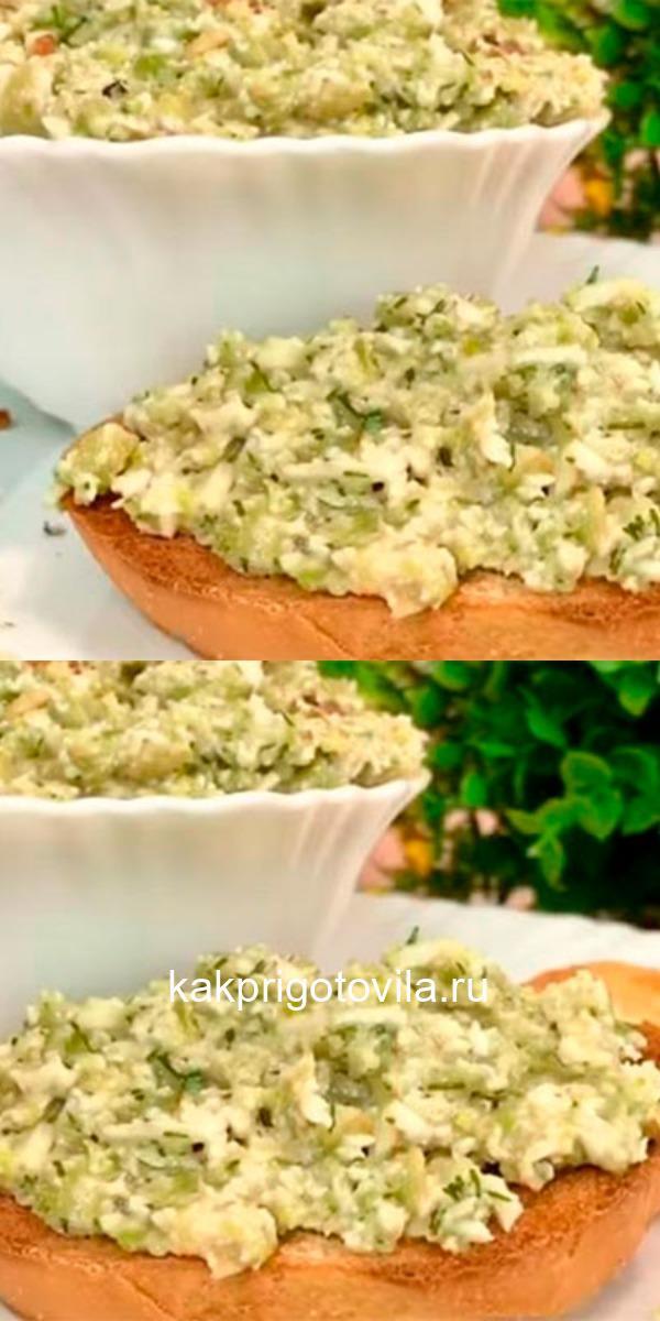 Бутербродная намазка из кабачков – эта вкуснятина покорит всех