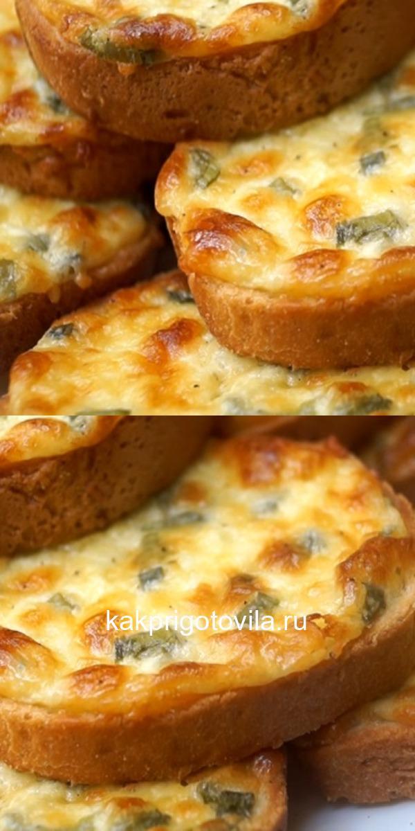 Сырные гренки «Пятиминутки»: пальчики оближешь