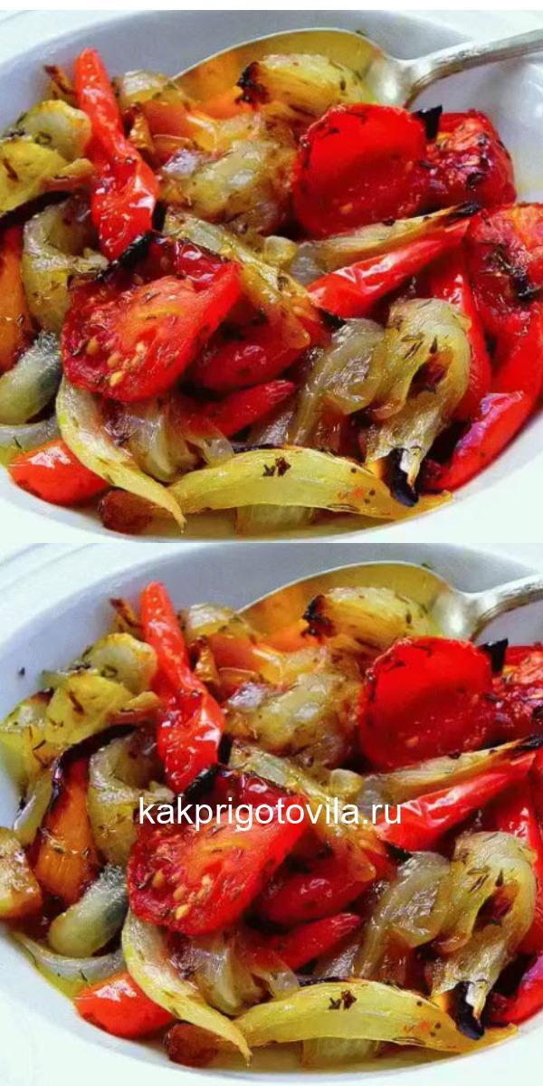 Запеченные овощи в нежном маринаде «Витаминные»