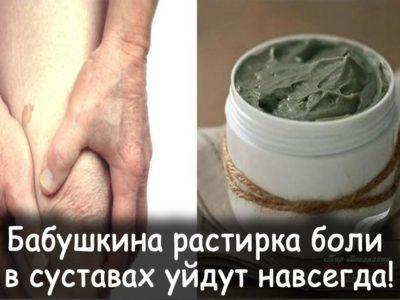 babushkina-rastirka-foto1-400x300-1