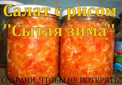 salat-s-risom-foto-400x281-1