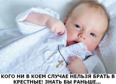 kogo-ne-nado-brati-v-krestnie-foto2-400x288-1