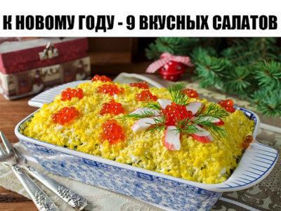 К Новому Году - 9 вкусных салатов