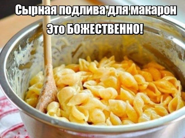Сырная подлива для макарон. Это БОЖЕСТВЕННО!