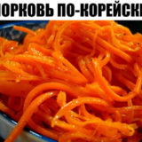 Морковь по-корейски!