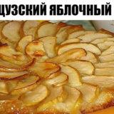 "Французский яблочный пирог ""Татен"""