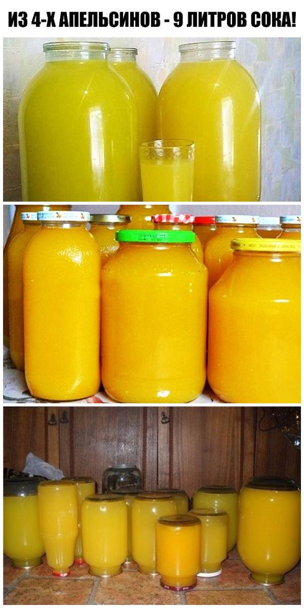 Из 4 апельсинов - 9 литров сока! Сок апельсиновый!!!