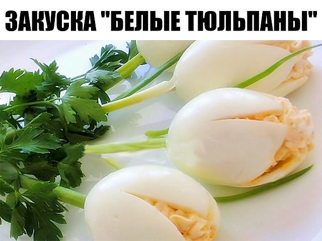 """ЗАКУСКА """"БЕЛЫЕ ТЮЛЬПАНЫ"""""""